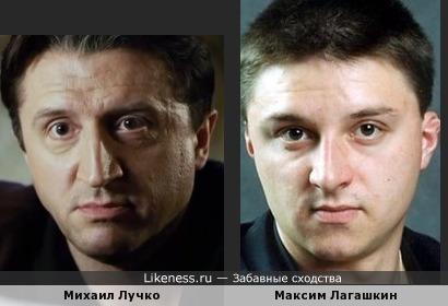 Михаил Лучко и Максим Лагашкин