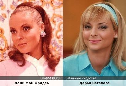 Лони фон Фридль и Дарья Сагалова