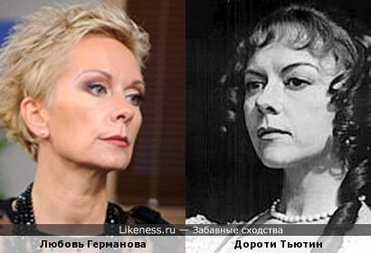 Любовь Германова и Дороти Тьютин
