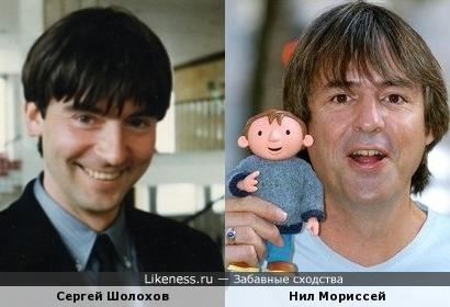 Сергей Шолохов и Нил Мориссей