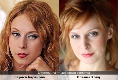 Лариса Баранова и Полина Холц и