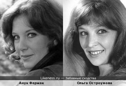 Анук Фержак и Ольга Остроумова