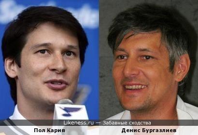 Пол Кария и Денис Бургазлиев