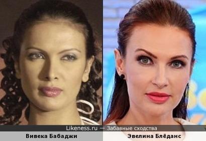 Вивека Бабаджи и Эвелина Блёданс