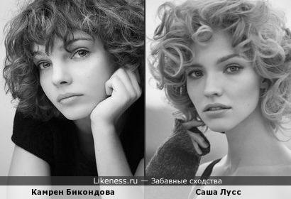 Камрен Бикондова и Саша Лусс