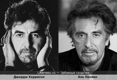 Джордж Харрисон и Аль Пачино