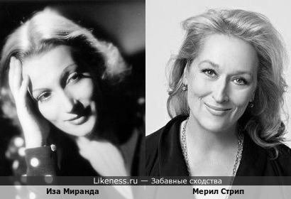 Иза Миранда и Мерил Стрип
