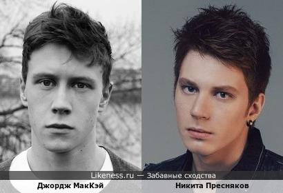 Джордж МакКэй и Никита Пресняков