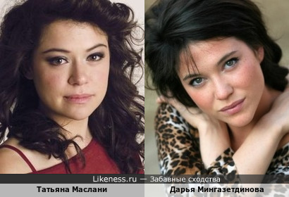 Татьяна Маслани и Дарья Мингазетдинова