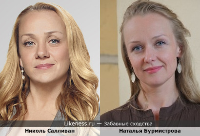 Николь Салливан и Наталья Бурмистрова