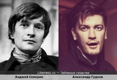 Анджей Северин и Александр Гудков