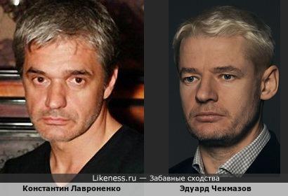 Константин Лавроненко и Эдуард Чекмазов