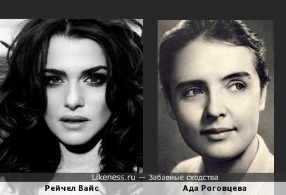 Рейчел вАйс похожа на Аду Роговцеву
