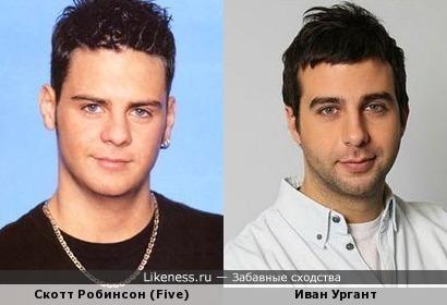 Скотт Робинсон (Five) похож на Ивана Урганта