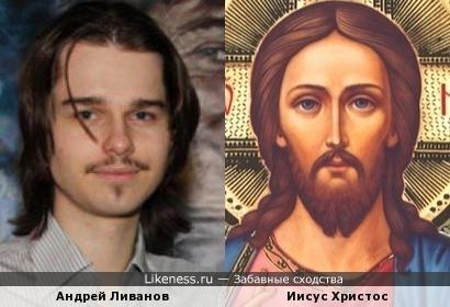 Андрей Ливанов и Иисус Христос одно лицо