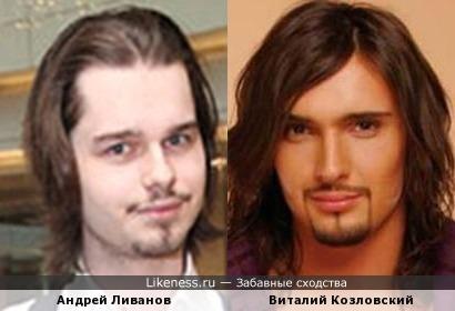 Андрей Ливанов похож на Украинского певца Виталия Козловского