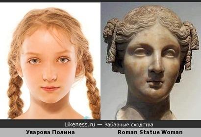Уварова Полина похожа на Roman Statue Woman