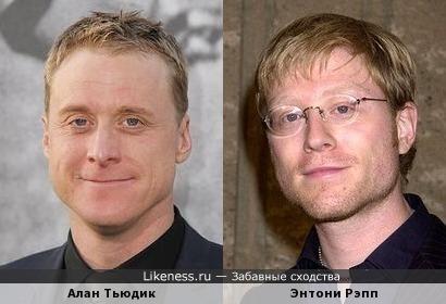 Актеры Алан Тьюдик и Энтони Рэпп похожи