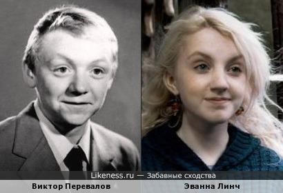 В. Перевалов и Эванна Линч словно родственники