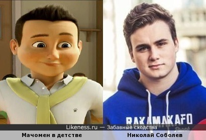 Вижу сходство между Н. Соболевым и Мачоменом в детстве