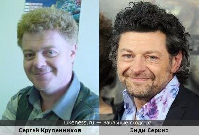 С. Крупенников и Энди Серкис похожи