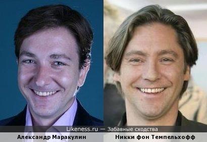 А. Маракулин и Никки фон Темпельхофф - улыбашки