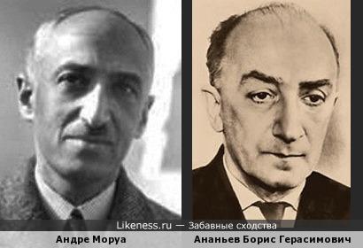 Ананьев Б.Г. напоминает Андре Моруа