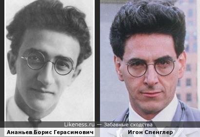 Молодой Ананьев Б.Г. и Игон имеют сходство