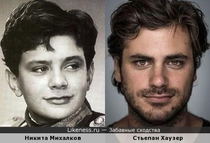 С. Хаузер и молодой Н. Михалков имеют схожесть