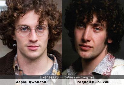 А.Джонсон и Р. Вьюшкин имеют некоторое сходство