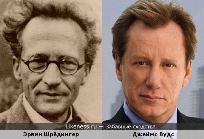 Э. Шредингер и Дж. Вудс похожи уже давно ))