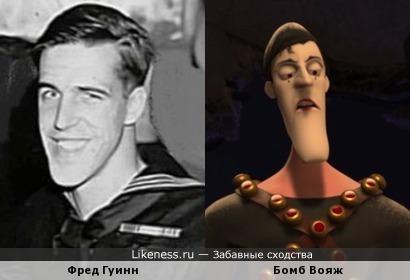 Молодой Фред Гуинн - Бомб Вояж