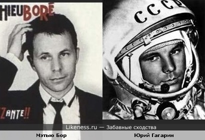 Джазмен Мэтью Бор похож на комонавта Юрия Гагарина