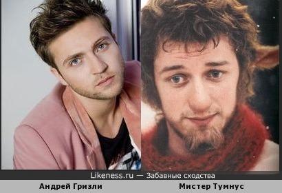 Андрей Гризли похож на Мистера Тумноса из Нарнии