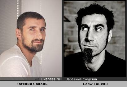 Евгений Яблонь похож на Сержа Танкяна