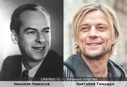 Анатолий Тимощук похож на Николая черкасова