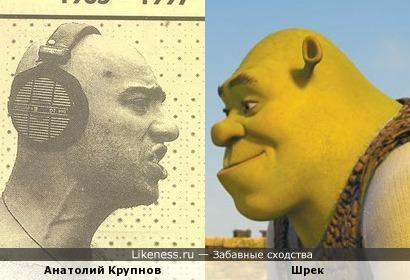 Крупнов-Шрек