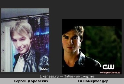 Сергей похож на Ена.