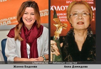 Жанна Бадоева похожа на Аллу Демидову