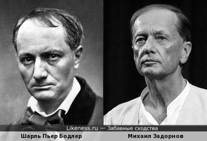 Михаил Задорнов похож на Шарля Пьера Бодлера
