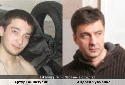 Артур Гайнатулин похож на Андрея Чубченко