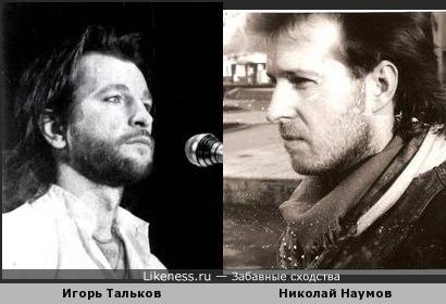 Николай Наумов похож на Игоря Талькова