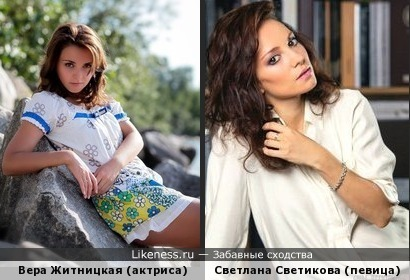 Вера Житницкая похожа на Светлану Светикову
