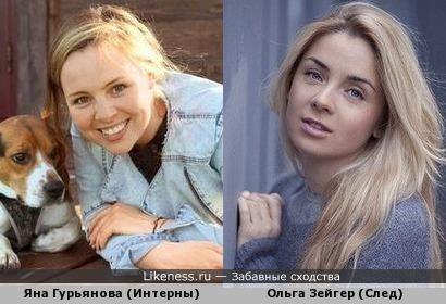 Яна Гурьянова похожа на Ольгу Зейгер