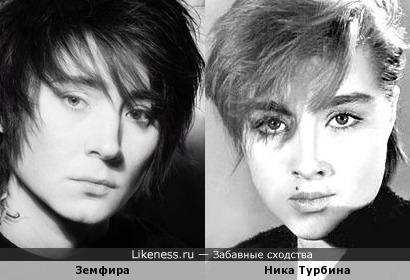 Земфира и Ника Турбина