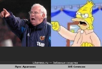 Луис Арагонес (бывший тренер сборной Испании по футболу) похож на Эйба Симпсона
