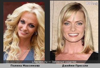 Полина Максимова похожа на Джейми Прессли