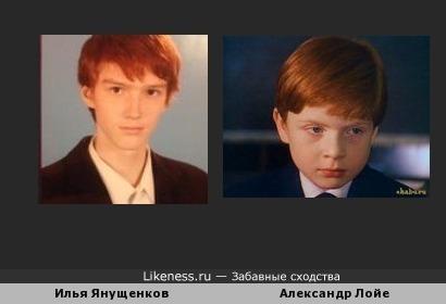 Янущенков похож на Александра Лойе