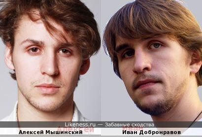Мышинский и Добронравов похожи