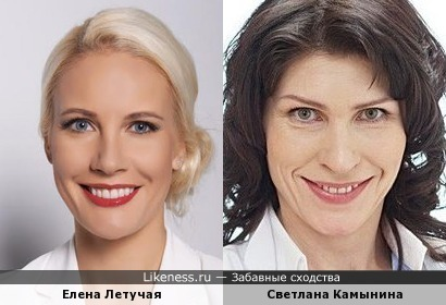 Улыбки Елены Летучей и Светланы Камыниной похожи